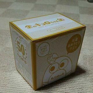 金のキョロちゃん缶 50th Anniversary