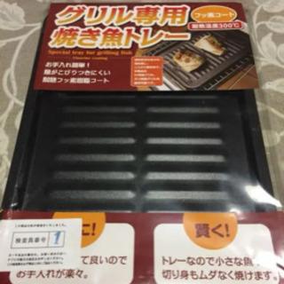 グリル専用 焼き魚トレー