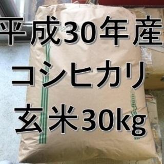 お取引中 お米 平成30年産 福島県産 コシヒカリ 玄米 30kg