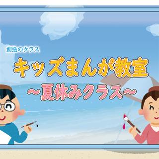 8月20~23日『キッズまんが教室~なつクラス~』