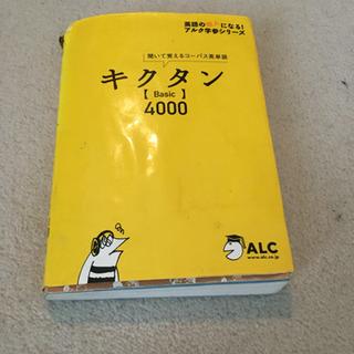 キクタン Basic 4000
