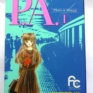 コミック P.A.(プライベートアクトレス)全8巻セット+特別編...