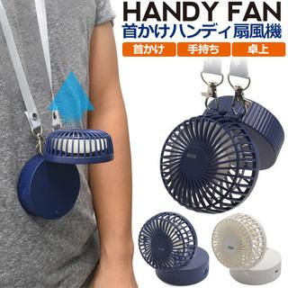 扇風機 首かけ式