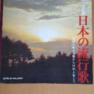 日本の流行歌LPレコード10枚セット
