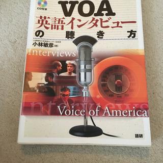 VOA英語インタビュー