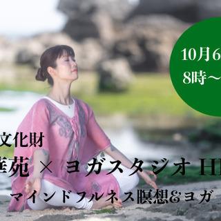 10/6(日) マインドフルネスヨガ × 六華苑