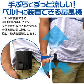 扇風機 熱中症対策  ベルト装着型