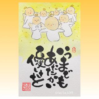 【筆文字教室】天蔵ハッピークローバー幸座8月