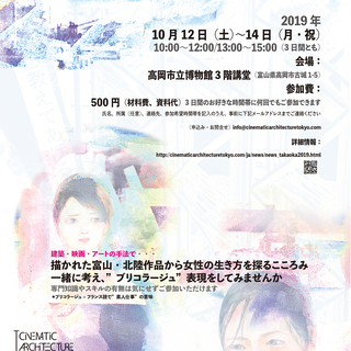 10月富山県高岡市開催のアート・ワークショップ参加者募集開…