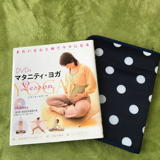 値下げしました!マタニティ.ヨガの本と母子手帳カバー