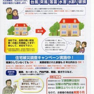 自己負担0円! 火災保険を上手に使って修理します