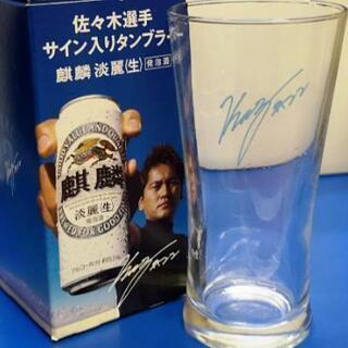【業務用20個入】ビールグラス 佐々木主浩選手