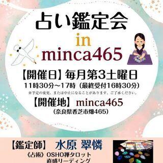 占いイベントin『minca465』 毎月第三土曜日開催