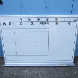 12人用行動予定表 ホワイトボード