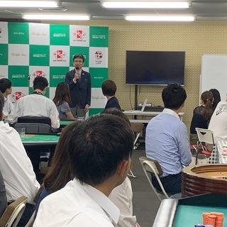 日本カジノスクール大阪校 無料体験会のご案内