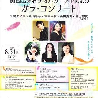 オルガンフェスティバル「オルガンの未来へ」  関西出身若手オルガ...