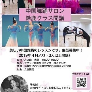 中国舞踊サロン三重支部 鈴鹿クラス