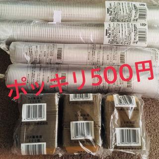 ポッキリ500円‼︎ プラスチックカップと薬味皿