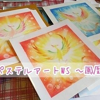 【残席1】 パステルアートワークショップ ~光の鳳凰~ 広島市開催!
