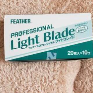 美容師理容師の方!レザーの替刃をお売りします!