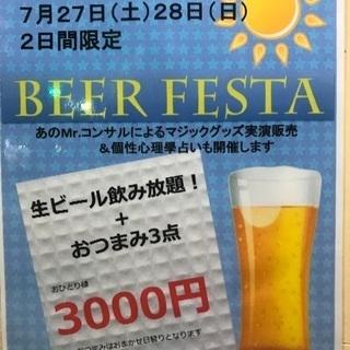 ★7月27日・28日ビール祭り開催★