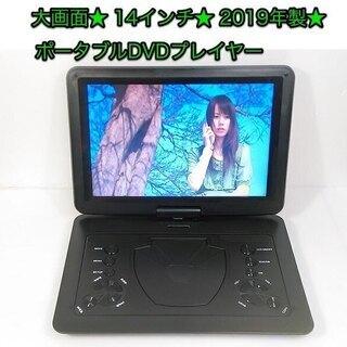 大画面 14インチ 「ポータブルDVDプレイヤー」DVD再生動作...