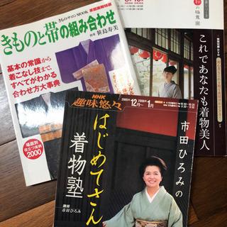 着物の本 3冊
