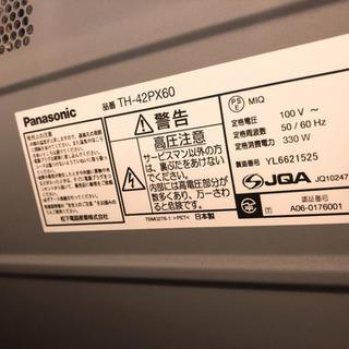Panasonic VIERA 42インチ 大画面 プラズマテレビ − 佐賀県