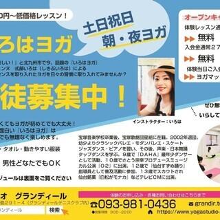 8月無料体験会実施中!870円~の低価格レッスン。土日祝日もOK...