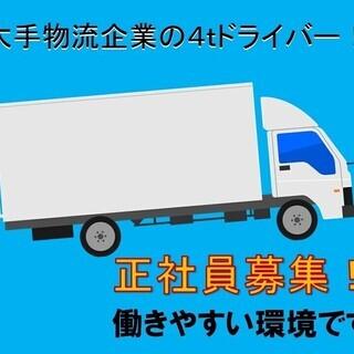 大手物流企業の正社員!4tドライバー ★入社祝金あり!