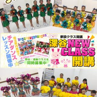 キッズチアダンス★埼玉県 深谷、熊谷、鴻巣