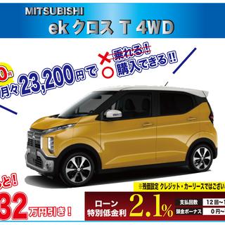 【限定9台】小川オートだけの限定車特別価格! 約32万円値引き!...