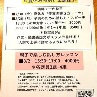 7/30(火)小中学生宿題対策『元アナウンサーから学ぶ、作文、読...