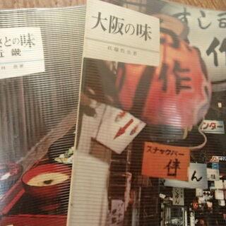 昭和レトロ 40年代発行 飲食店ガイドブック 2冊