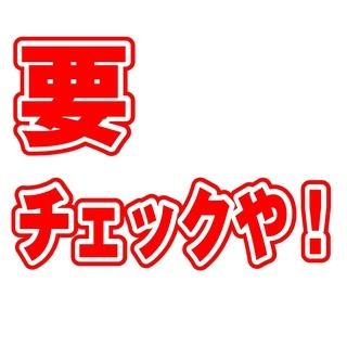 [人気求人]■スタート時給1400円〜■寮費100%無料■未経験...