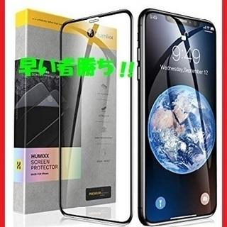 iPhone X/Xs ガラスフィルム