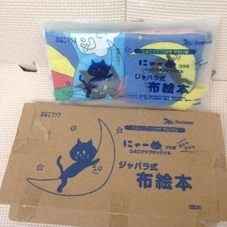 雑誌 付録「にゃー」のカシャカシャ布絵本 ひよこクラブ 2018...