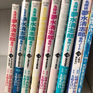 名探偵夢水清志郎事件ノート8冊+α