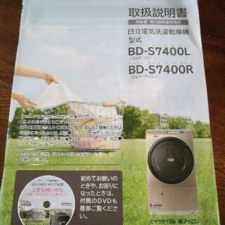 日立 ビッグドラムスリム BD-S7400L