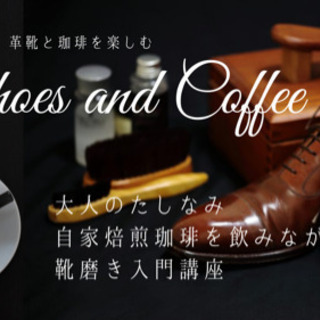 【福岡】飲みながら楽しく☆靴磨き講座♪