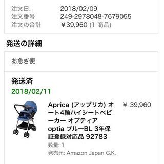 Aprica (アップリカ) オート4輪ハイシートベビーカー オ...