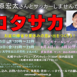 コタサカ(吉原宏太さんとサッカー)