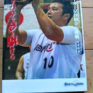 車いすバスケで夢を駆けろ 京谷和幸