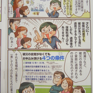 火災保険を上手に活用して修理しましょう − 長崎県