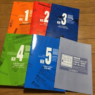 英語学習アカデミックパック☆TOEIC TESTスターターキット