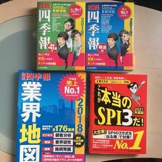 値下げ!【本】【転職/就職】SPI /業界地図/就職四季報 4点...