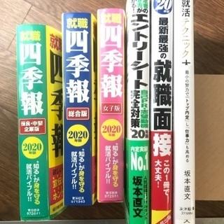 就職活動用書籍2019年購入6冊