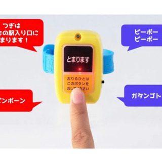 【新品】のりものイチバン バスボタン レア ラッピング済み
