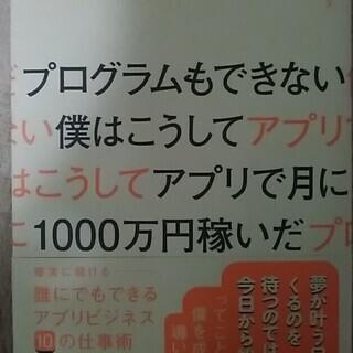 プログラムもできない僕はこうしてアプリで月に1000万円稼いだ
