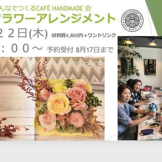 カフェ・フラワーアレンジメント講座(8月)